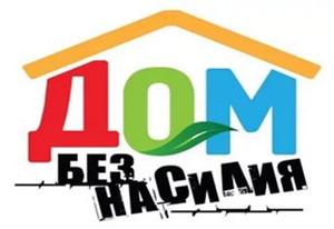 Акция «Дом без насилия»