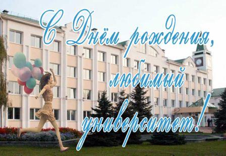 Поздравления ко дню университета
