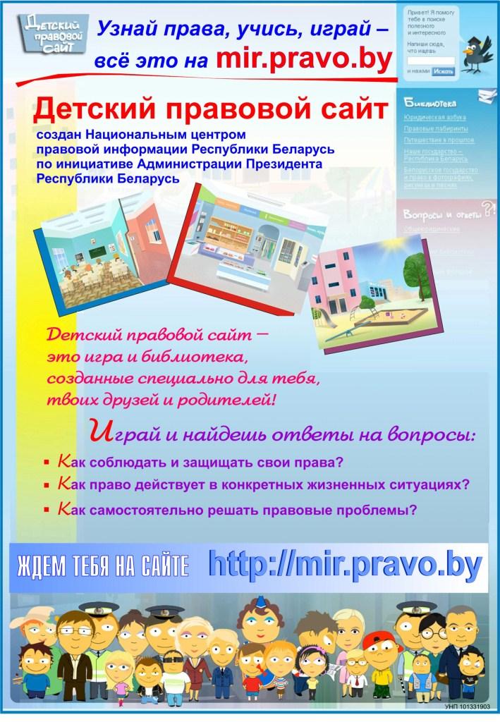 ДЕТСКИЙ ПРАВОВОЙ САЙТ   Полесский государственный университет 2682f23fcd1